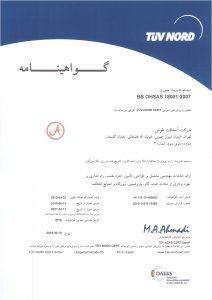 BS OHSAS 18001 : 2007